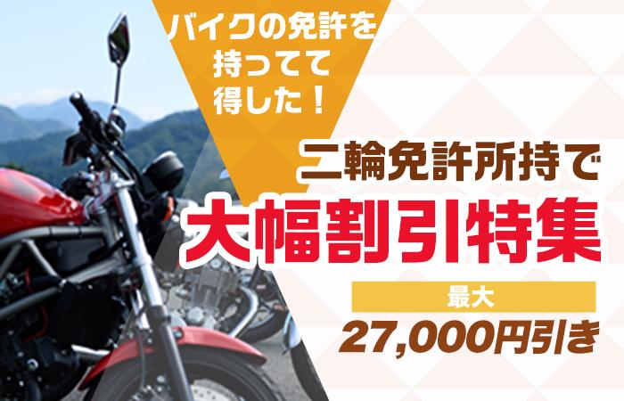 バイク 免許 合宿